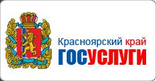 Госуслуги Красноярск
