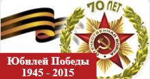 Юбилей Победы 1945-2015